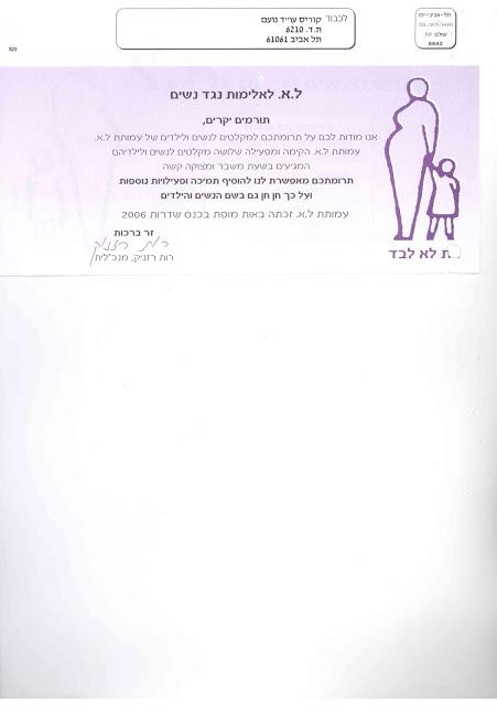 נועם קוריס עוד  לא לאלימות נגד נשים
